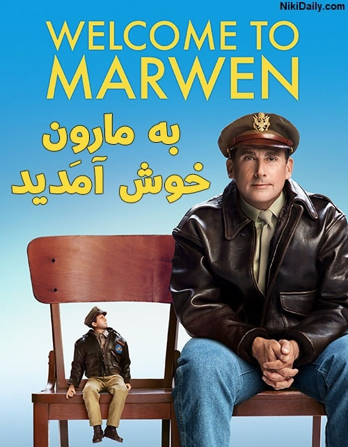 دانلود فیلم Welcome to Marwen 2018 با دوبله فارسی و زیرنویس فارسی