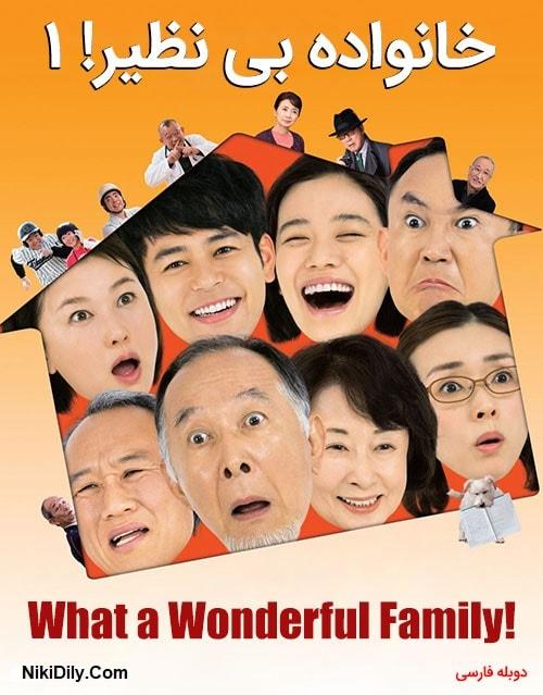 دانلود فیلم What a Wonderful Family 2016 با دوبله فارسی و زیرنویس فارسی