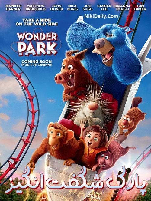 دانلود فیلم Wonder Park 2019 با دوبله فارسی و زیرنویس فارسی