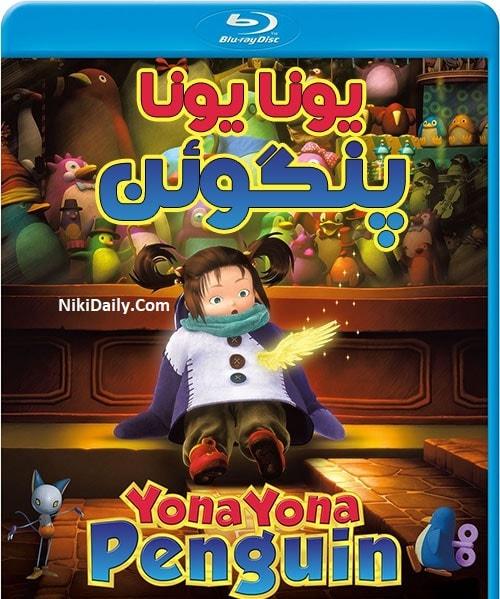 دانلود انیمیشن Yona Yona Penguin 2009 با دوبله فارسی