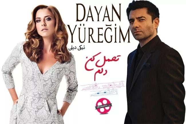 دانلود سریال تحمل کن دلم با دوبله فارسی
