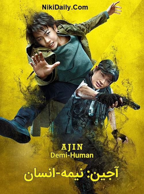 دانلود فیلم Ajin: Demi-Human 2017 با دوبله فارسی و زیرنویس فارسی