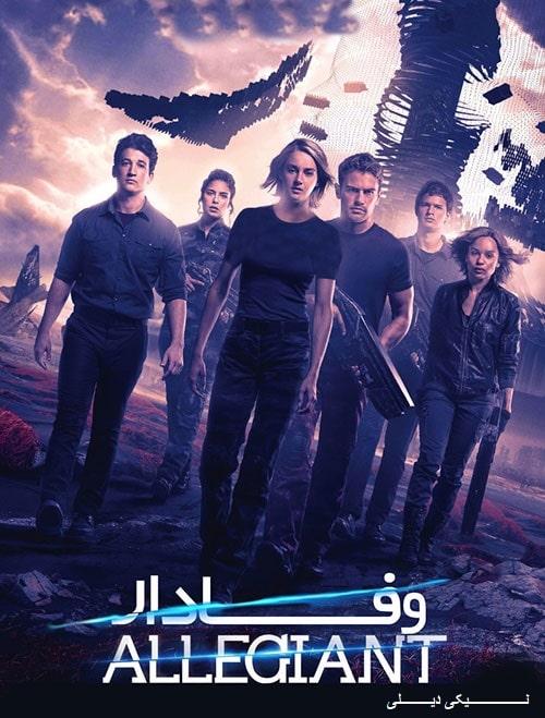 دانلود فیلم Allegiant 2016 با دوبله فارسی و زیرنویس فارسی