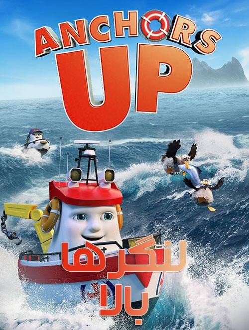 دانلود انیمیشن Anchors Up 2017 با دوبله فارسی و زیرنویس فارسی