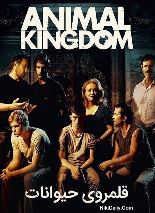 دانلود فیلم Animal Kingdom 2010 با دوبله فارسی و زیرنویس فارسی