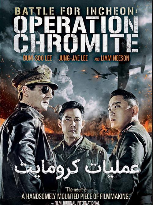 دانلود فیلم Battle for Incheon: Operation Chromite 2016 با دوبله فارسی