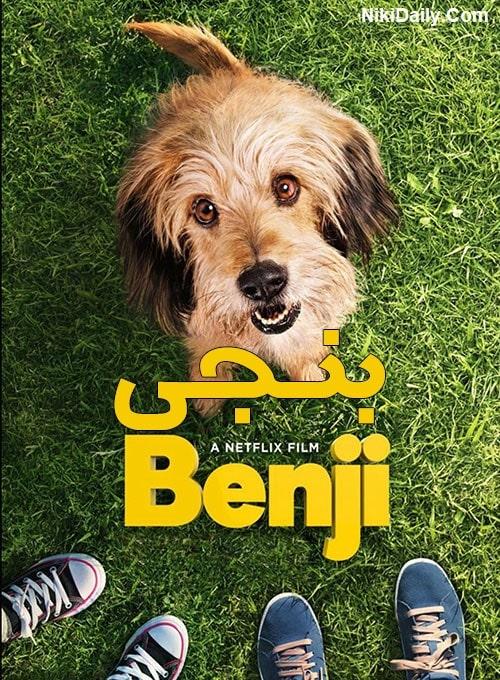 دانلود فیلم Benji 2018 با دوبله فارسی و زیرنویس فارسی