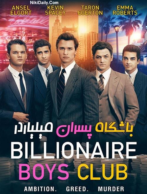 دانلود فیلم Billionaire Boys Club 2018 با دوبله فارسی و زیرنویس فارسی