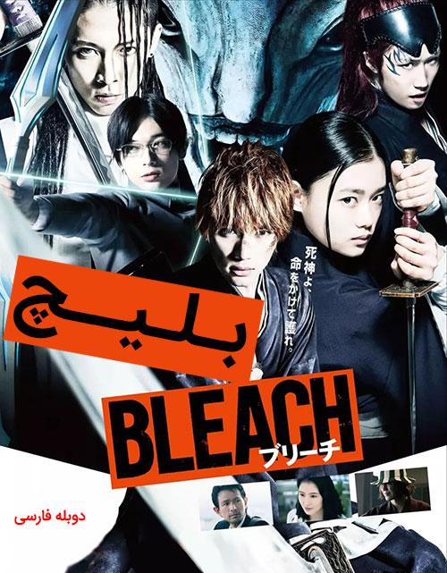 دانلود فیلم Bleach بلیچ 2018 با زیرنویس فارسی