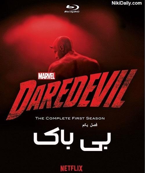 دانلود سریال Daredevil Season One 2015 با دوبله فارسی