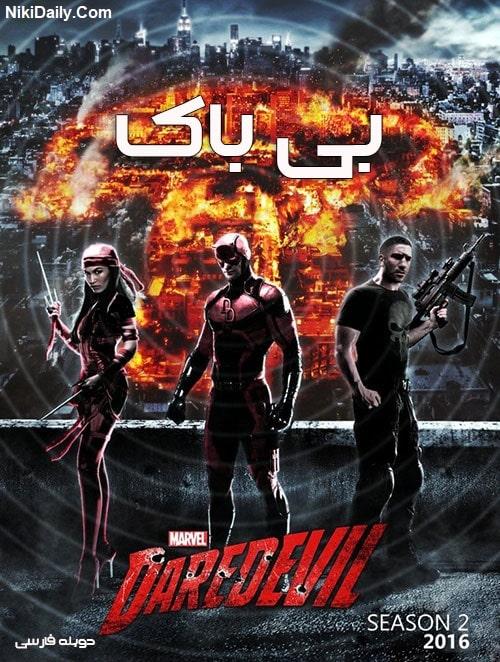 دانلود سریال Daredevil Season Two 2016 با دوبله فارسی