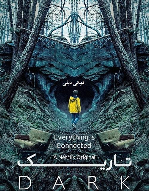 دانلود سریال Dark با دوبله فارسی
