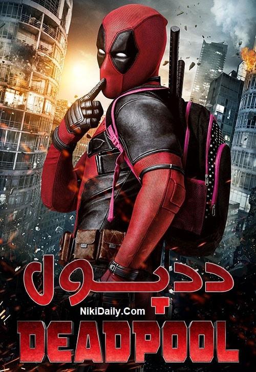 دانلود فیلم Deadpool 2016 با دوبله فارسی و زیرنویس فارسی