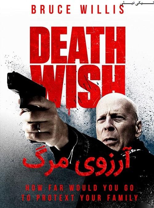 دانلود فیلم Death Wish 2018 با دوبله فارسی و زیرنویس فارسی