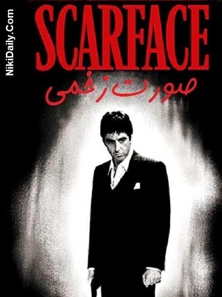 دانلود فیلم Scarface 1983 با زیرنویس فارسی