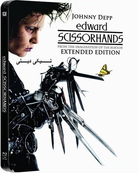 دانلود فیلم Edward Scissorhands 1990 با دوبله فارسی و زیرنویس فارسی