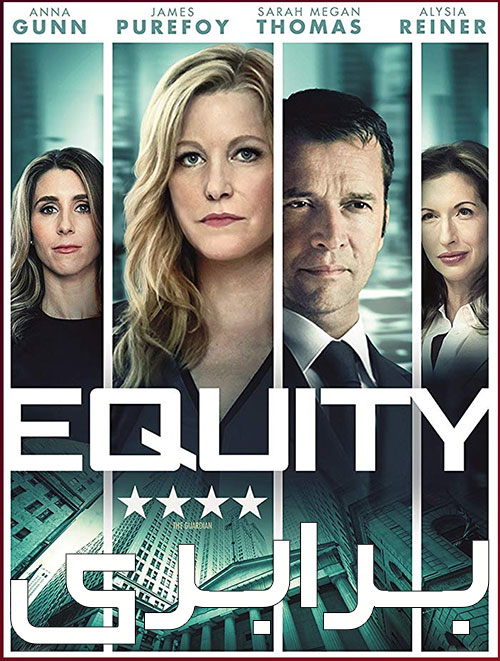 دانلود فیلم Equity 2016 با دوبله فارسی و زیرنویس فارسی