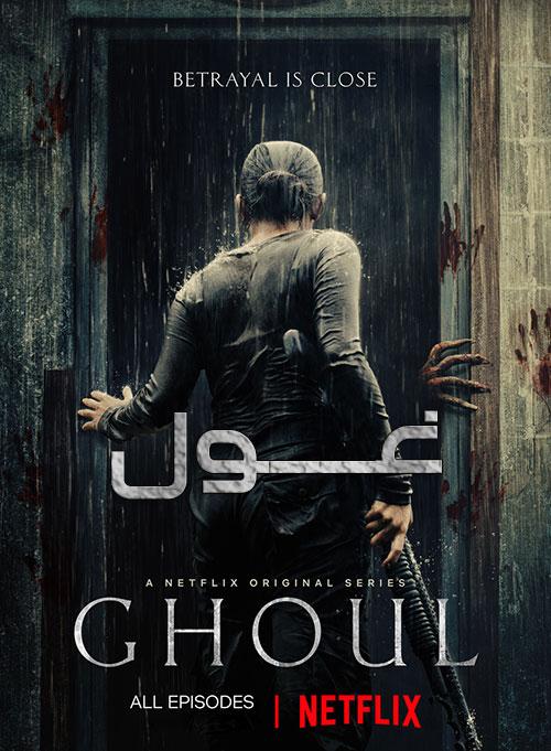 دانلود سریال Ghoul 2018 با دوبله فارسی