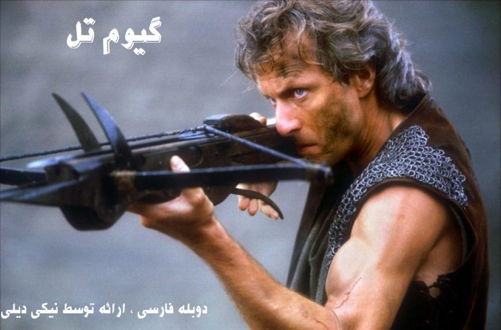 دانلود سریال گیوم تل دوبله فارسی