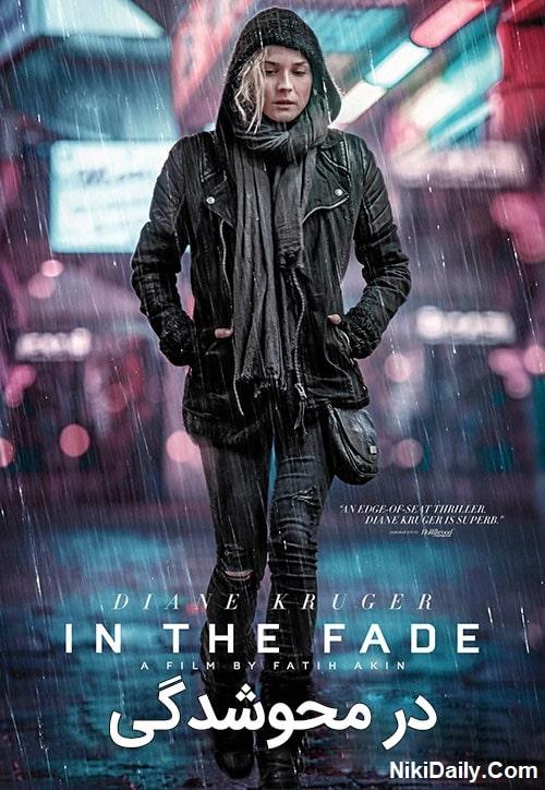 دانلود فیلم In the Fade 2017 با دوبله فارسی و زیرنویس فارسی