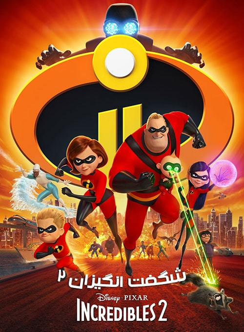 دانلود انیمیشن Incredibles 2 2018 با دوبله فارسی و زیرنویس فارسی