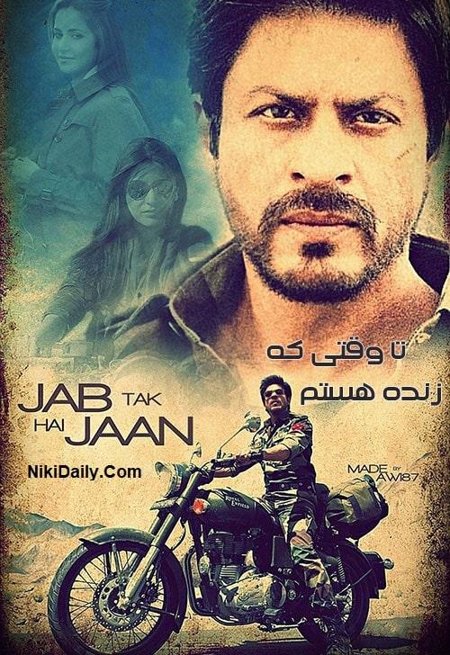 دانلود فیلم Jab Tak Hai Jaan 2012 با دوبله فارسی و زیرنویس فارسی