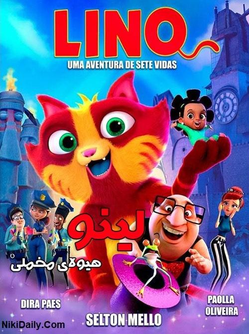 دانلود انیمیشن Lino: Uma Aventura de Sete Vidas 2017 با دوبله فارسی