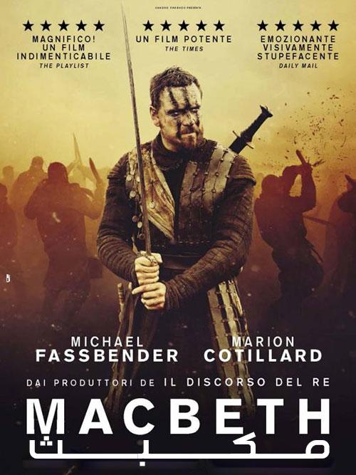 دانلود فیلم Macbeth 2015 با دوبله فارسی و زیرنویس فارسی
