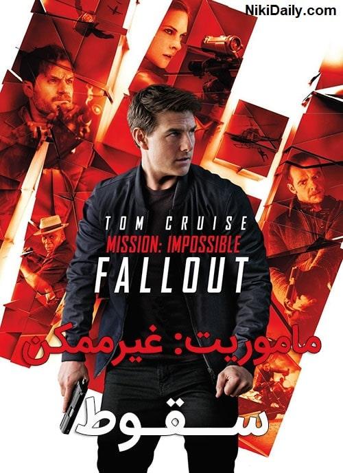دانلود فیلم Mission: Impossible – Fallout 2018 با دوبله فارسی و زیرنویس فارسی