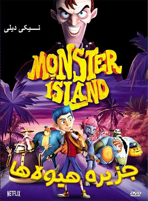 دانلود انیمیشن Monster Island 2017 با دوبله فارسی و زیرنویس فارسی