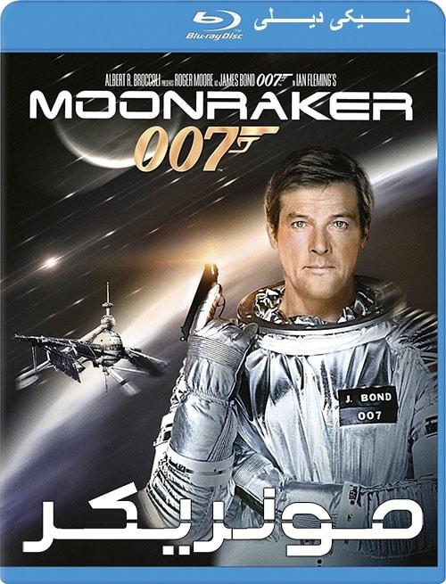 دانلود فیلم James Bond: Moonraker 1979 با دوبله فارسی و زیرنویس فارسی