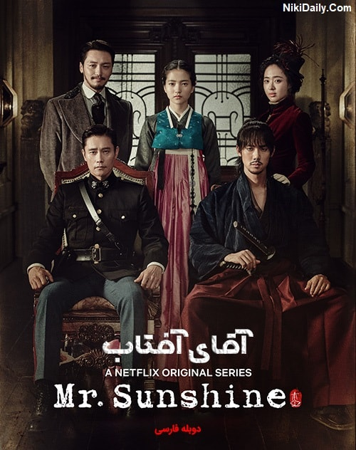 دانلود سریال Mr. Sunshine 2018 با دوبله فارسی