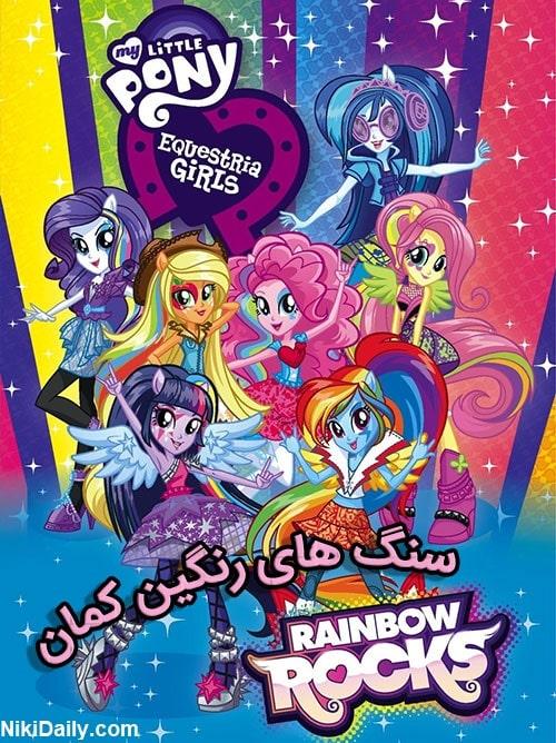 دانلود انیمیشن Rainbow Rocks 2014 با دوبله فارسی و زیرنویس فارسی