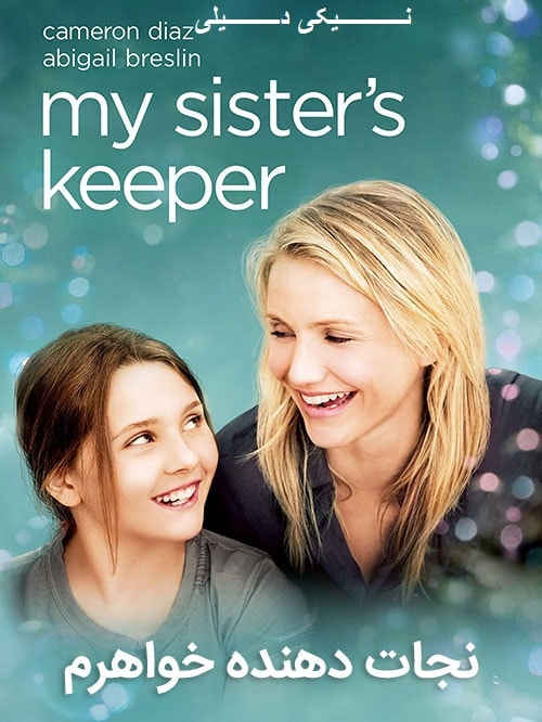 دانلود فیلم My Sister's Keeper 2009 با دوبله فارسی و زیرنویس فارسی