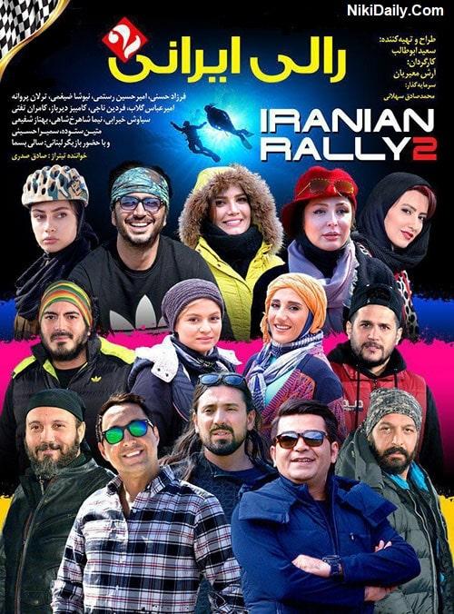 دانلود سریال مسابقه رالی ایرانی 2