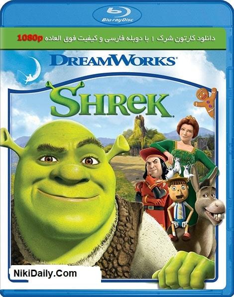 دانلود انیمیشن Shrek 2001 با دوبله فارسی و زیرنویس فارسی