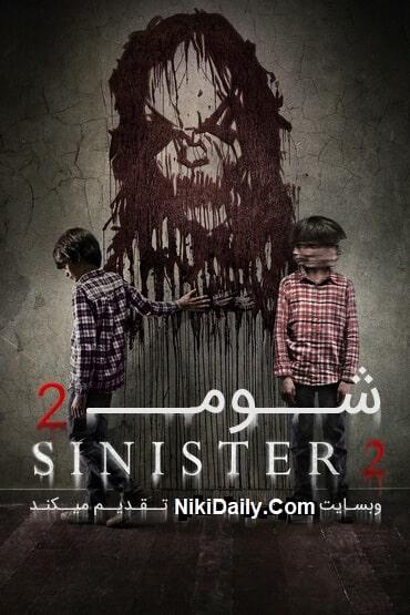 دانلود فیلم Sinister 2 2015 با زیرنویس فارسی