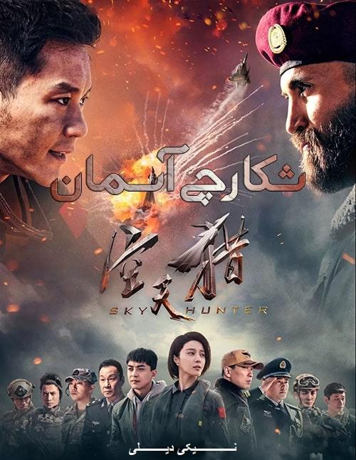 دانلود فیلم Sky Hunter 2017 با دوبله فارسی و زیرنویس فارسی
