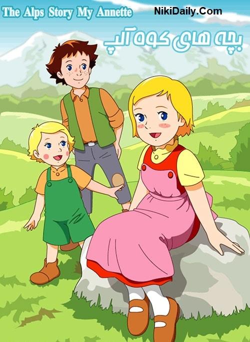 دانلود انیمیشن Story of the Alps 1983 با دوبله فارسی