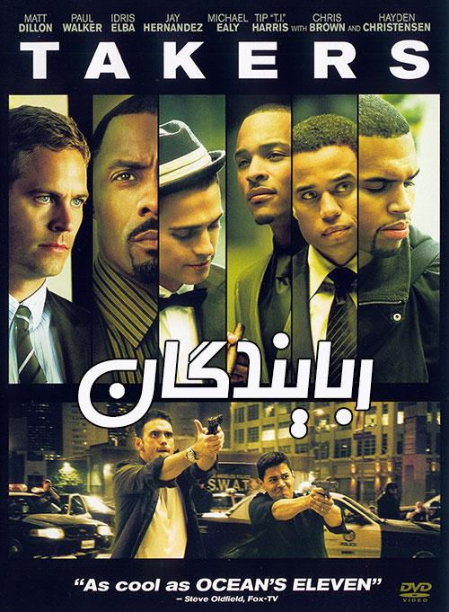 دانلود فیلم Takers 2010 با دوبله فارسی و زیرنویس فارسی