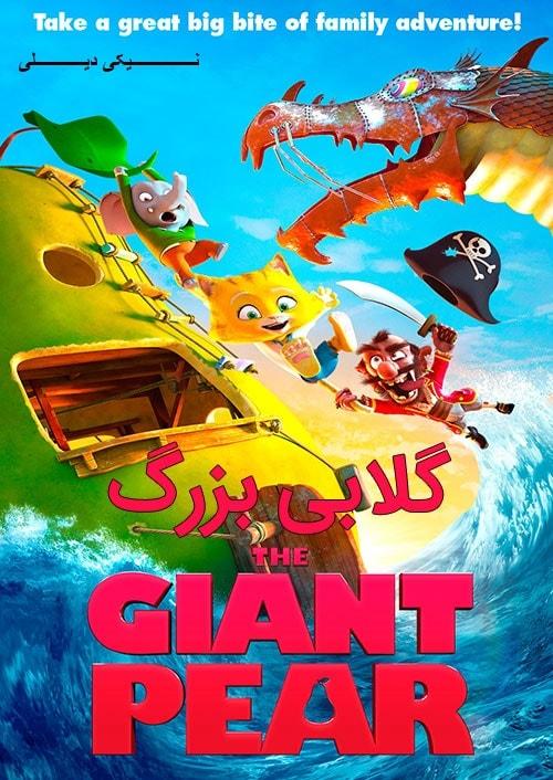 دانلود انیمیشن The Giant Pear 2017 با دوبله فارسی
