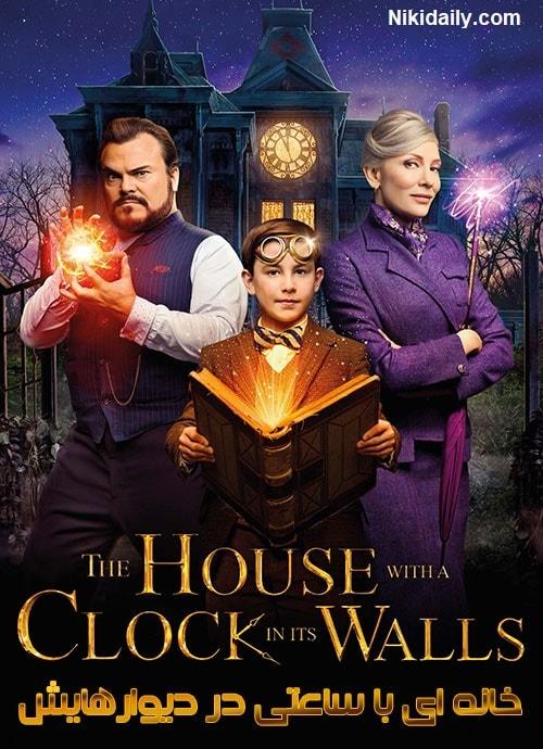 دانلود فیلم The House with a Clock in Its Walls 2018 با دوبله فارسی و زیرنویس فارسی