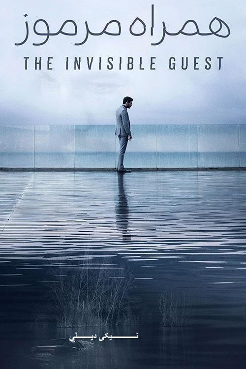 دانلود فیلم The Invisible Guest 2016 با دوبله فارسی و زیرنویس فارسی