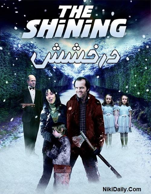 دانلود فیلم The Shining 1980 با دوبله فارسی و زیرنویس فارسی