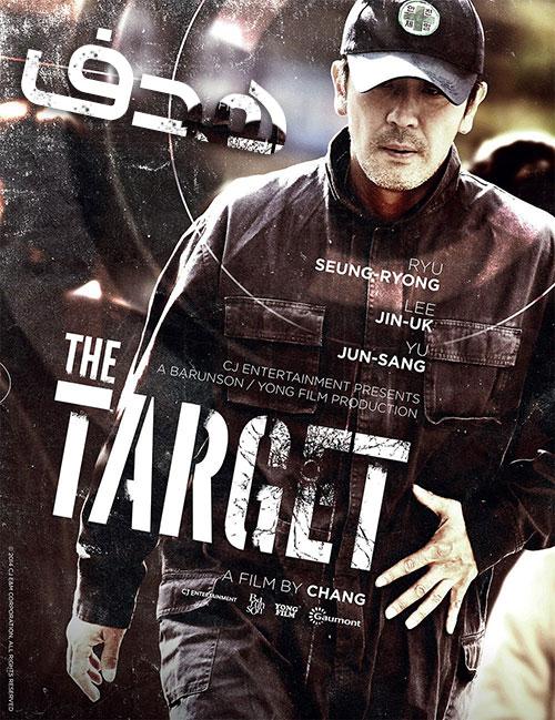 دانلود فیلم The Target 2014 با دوبله فارسی و زیرنویس فارسی