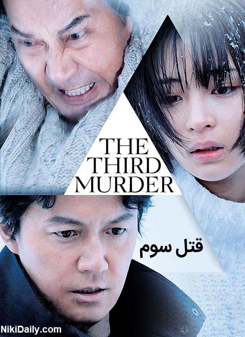 دانلود فیلم The Third Murder 2017 با دوبله فارسی و زیرنویس فارسی