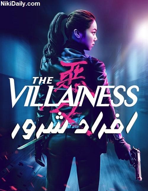 دانلود فیلم The Villainess 2017 با دوبله فارسی و زیرنویس فارسی