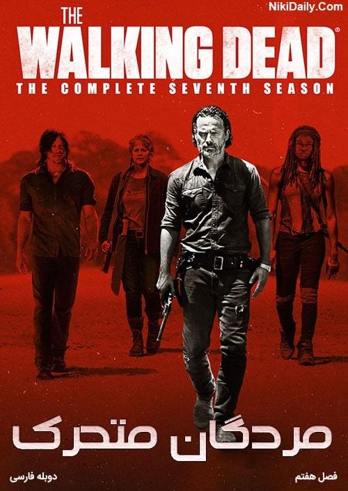 دانلود سریال The Walking Dead Season Seven با دوبله فارسی