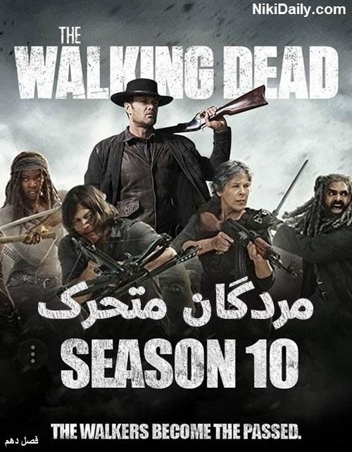 دانلود سریال The Walking Dead Season Ten با دوبله فارسی