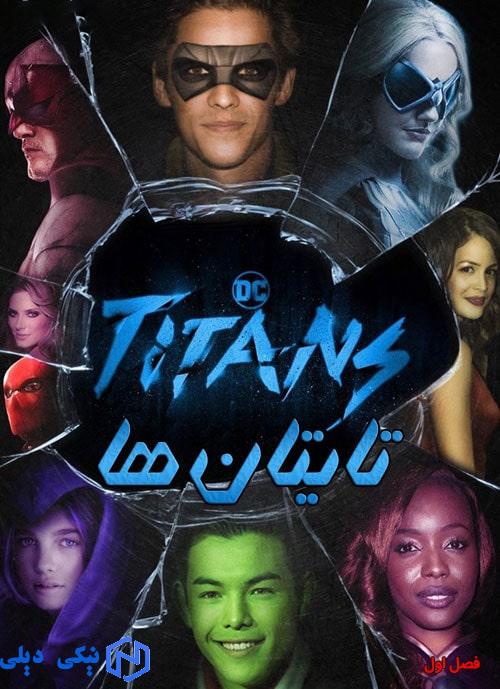 دانلود سریال تایتان ها Titans one 2018 فصل اول با زیرنویس فارسی - نیکی دیلی